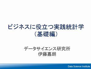 株式会社データサイエンス研究所