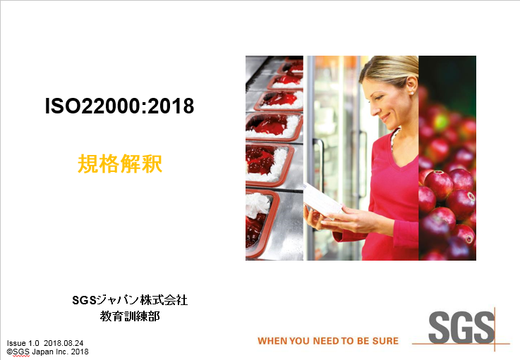SGS ジャパン株式会社