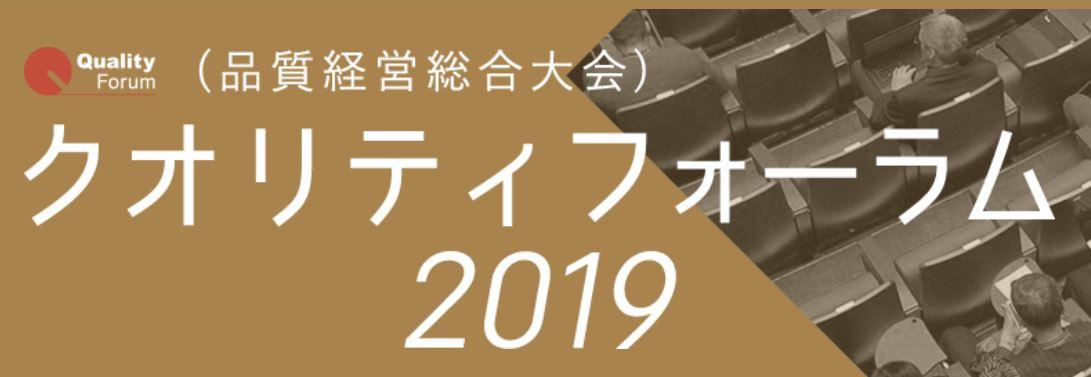 一般財団法人日本科学技術連盟 品質経営研修センター