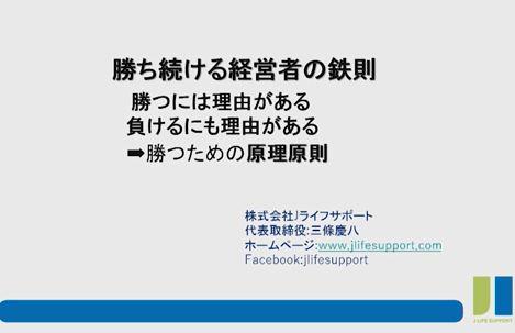 株式会社Jライフサポート