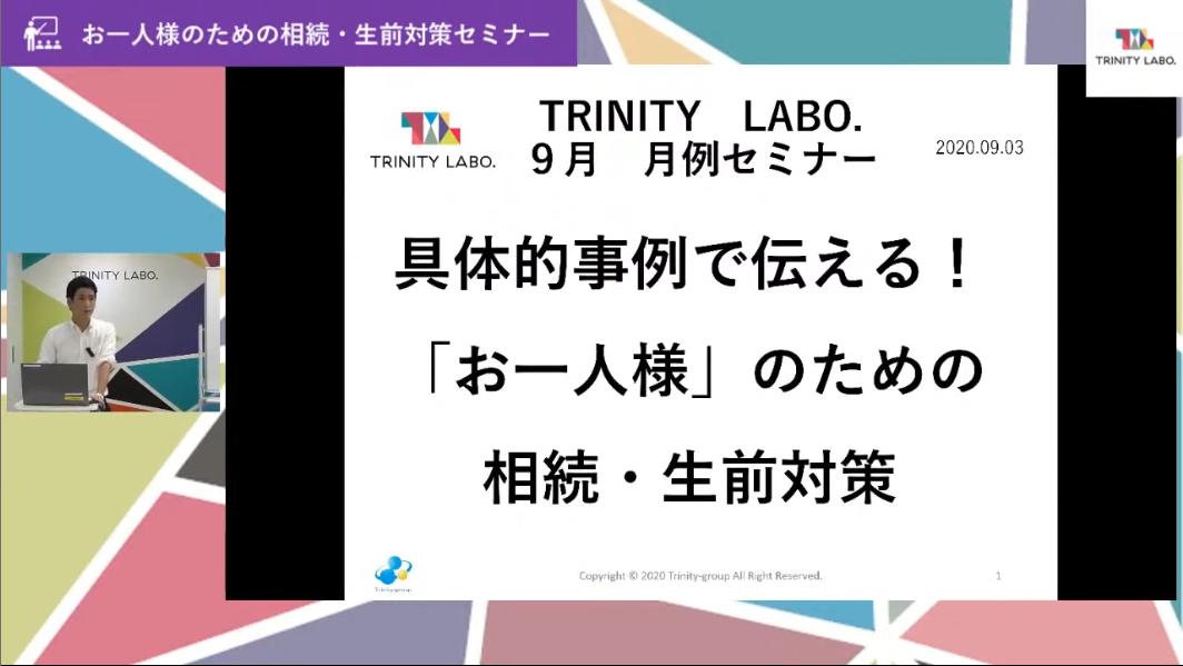 TRINITY LABO. 行政書士・司法書士法人トリニティグループ