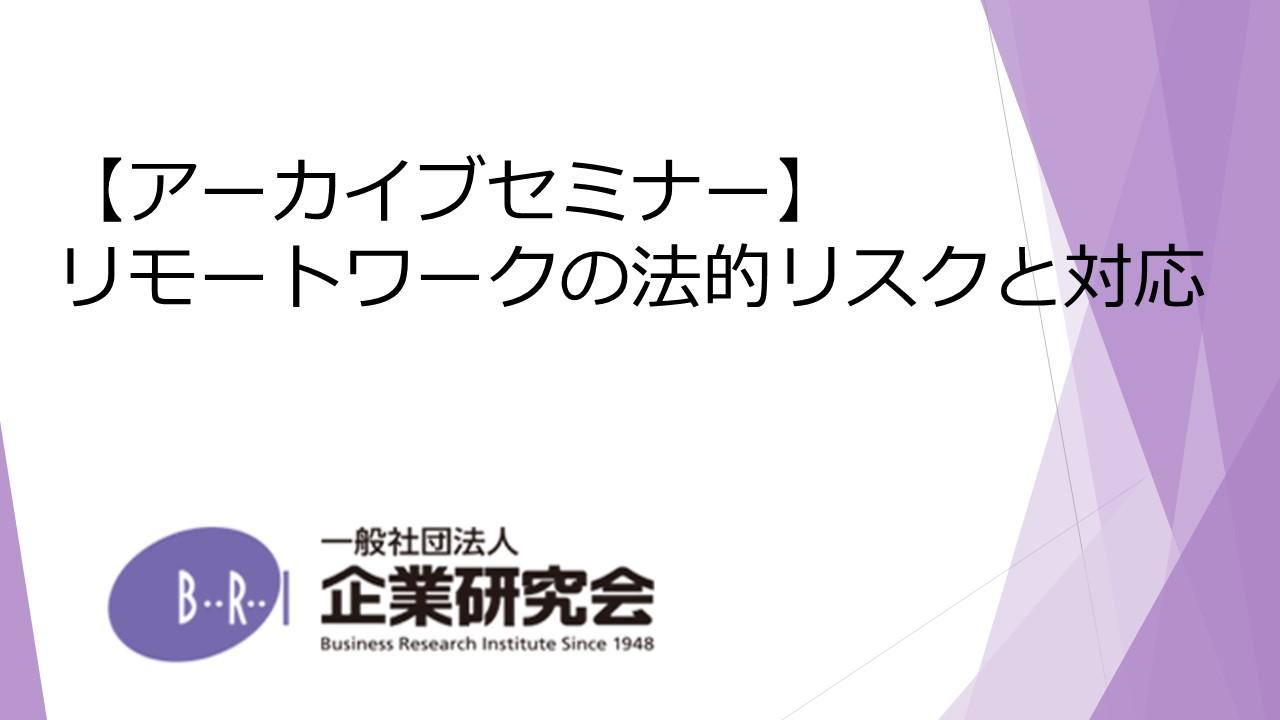 一般社団法人企業研究会