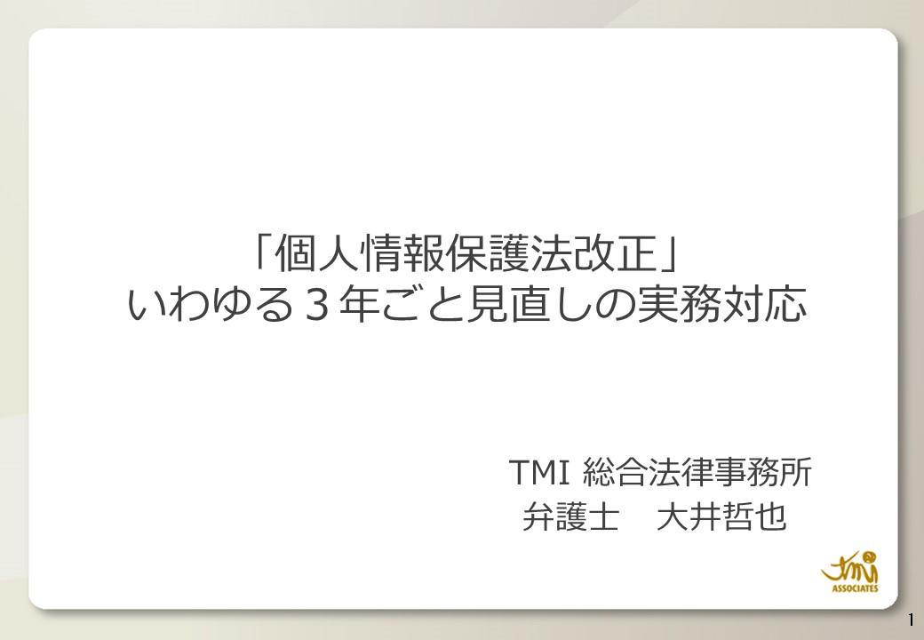 株式会社東通