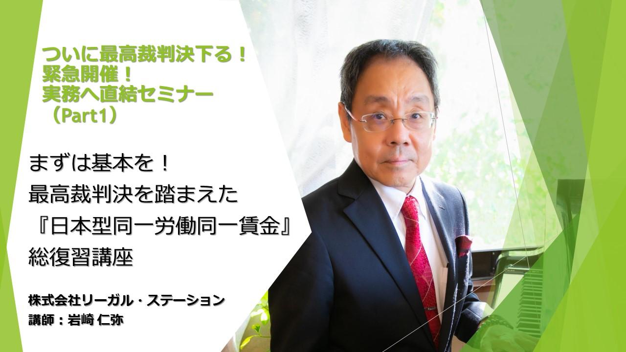 株式会社リーガル・ステーション