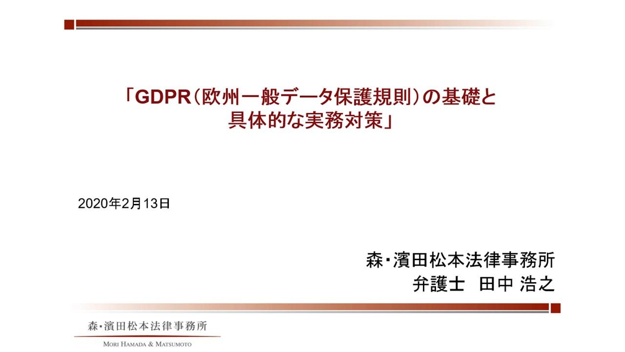 GDPR(欧州一般データ保護規則)の基礎と具体的な実務対策 - 個人情報 ...