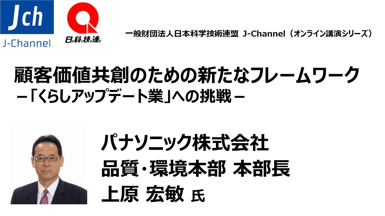 一般財団法人日本科学技術連盟(j-channel)