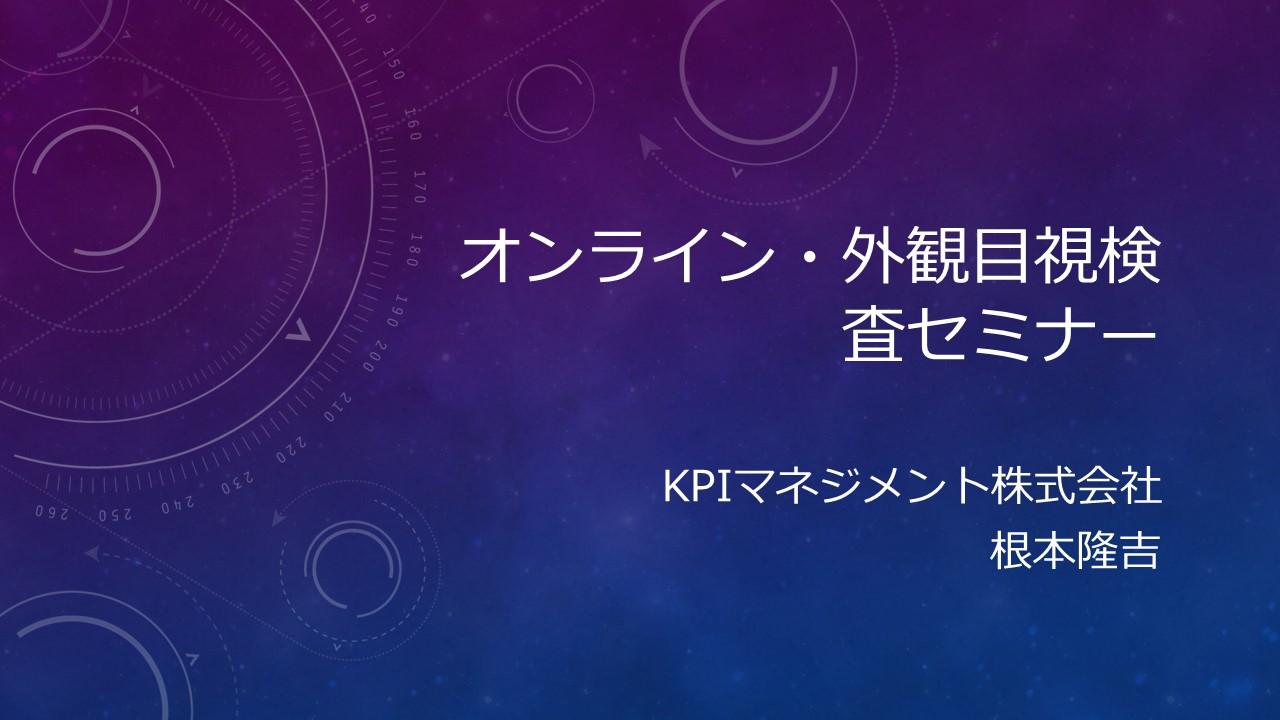 KPIマネジメント株式会社
