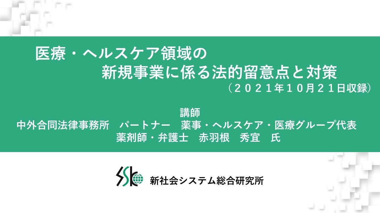 株式会社新社会システム総合研究所