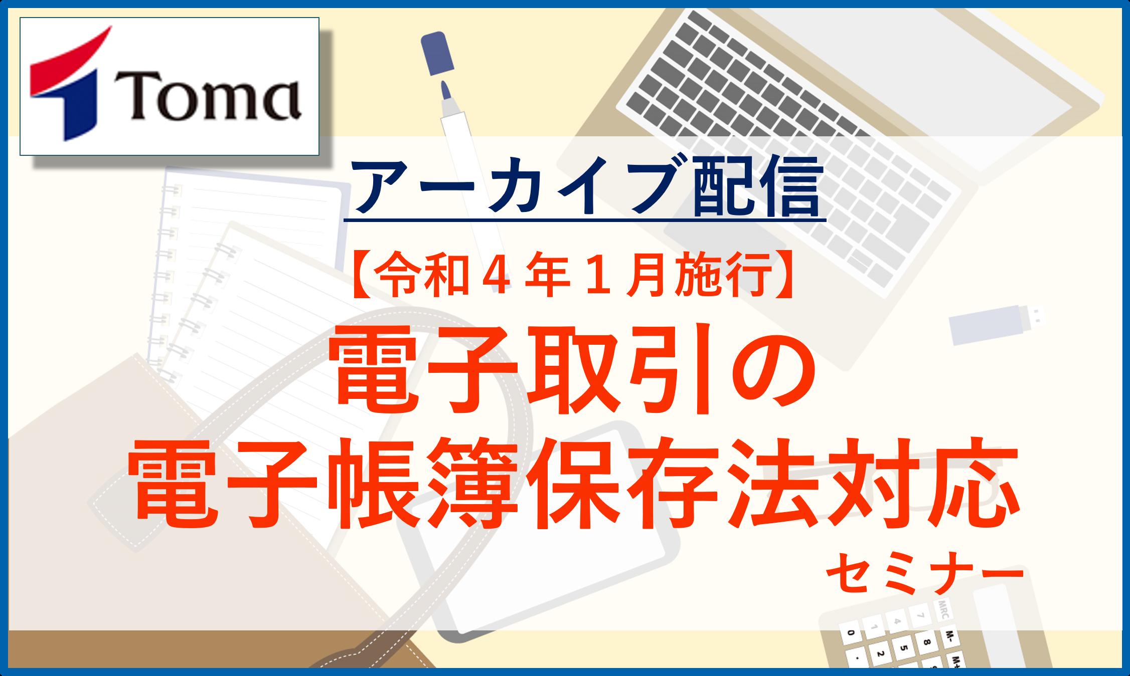 TOMAコンサルタンツグループ 株式会社