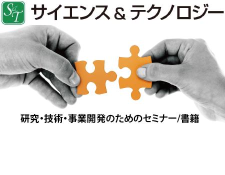 サイエンス&テクノロジー株式会社