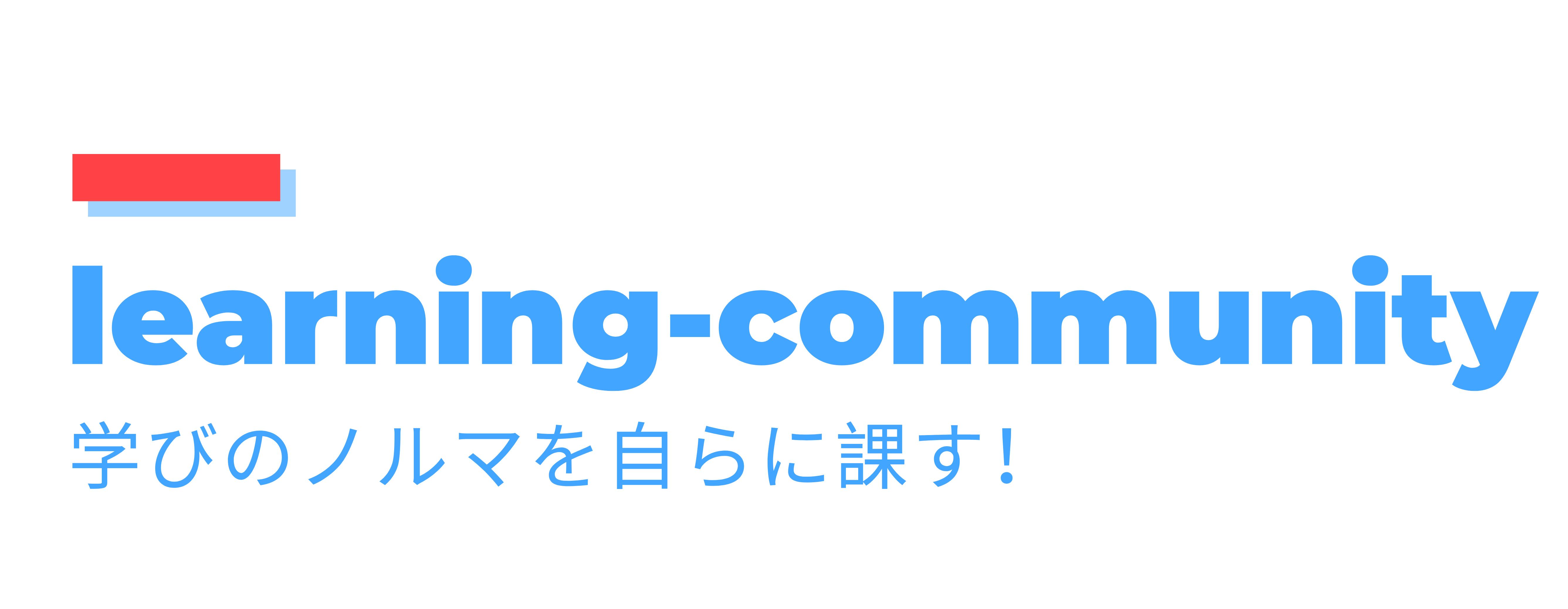 ラーニング・コミュニティ