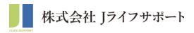 株式会社 Jライフサポート