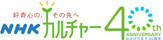 株式会社 NHK文化センター