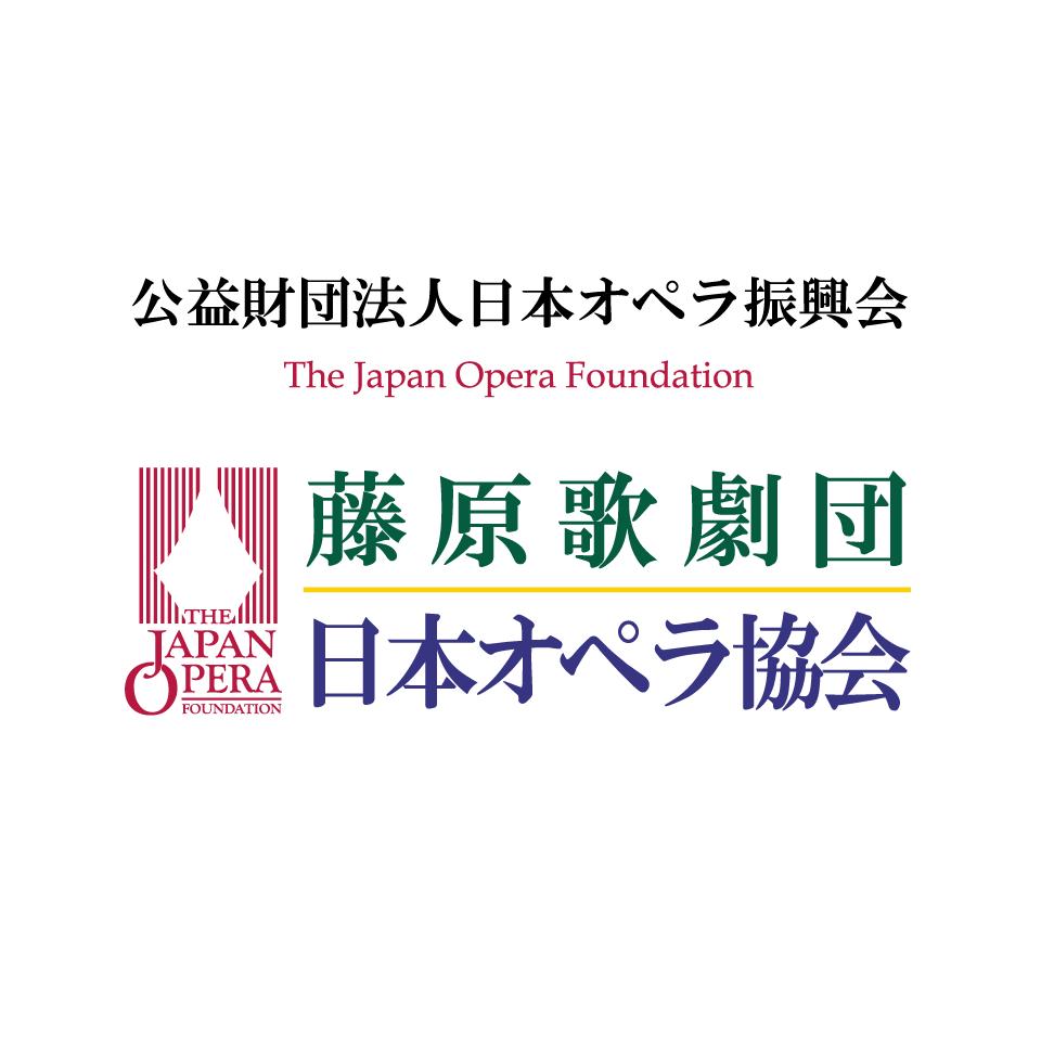 公益財団法人日本オペラ振興会