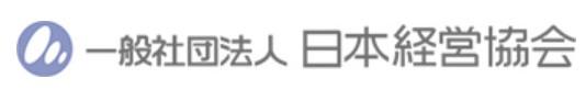 一般社団法人日本経営協会