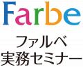 株式会社ファルベ