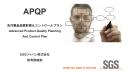 APQPコアツールセミナーのご案内