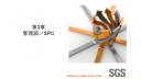 SGS品質管理 SPCコアツールセミナー ご案内
