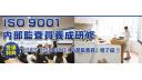 ISO9001内部監査員養成研修