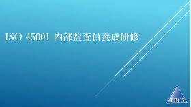 ISO 45001内部監査員養成研修