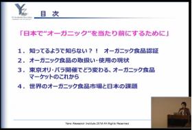 """日本で""""オーガニック""""を当たり前にするために"""