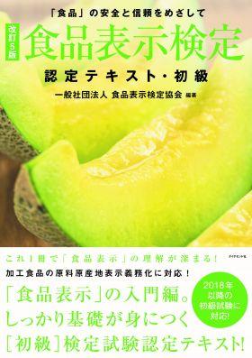 【改訂5版】認定テキスト初級