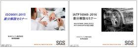 IATF16949&ISO9001差分解説コースのご紹介