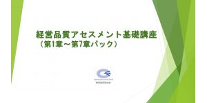 経営品質アセスメント基礎講座(第1章~第7章パック)