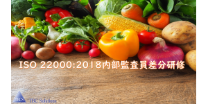 ISO 22000:2018内部監査員 差分研修