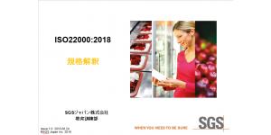 ISO22000:2018規格解釈コースのご案内