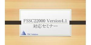 FSSC 22000 Version4.1 対応セミナー