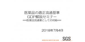 医療品適正流通基準 GDP解説セミナー のご案内