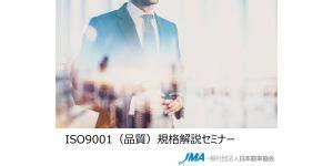 ISO9001品質規格解説セミナー