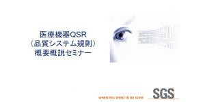 医療機器QSR概要解説セミナーのご案内