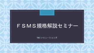 FSMS規格解説セミナー