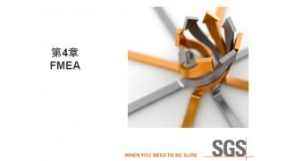 SGS品質管理 FMEAコアツールセミナーご案内