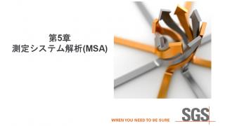 SGS品質管理 MSAコアツールセミナーご案内