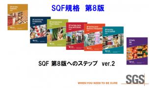 SQF Version 8 差分解説コースのご案内