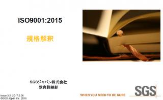 ISO9001:2015内部監査員セミナーのご案内
