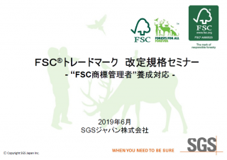 FSC®トレードマーク改定規格セミナー_2019のご案内