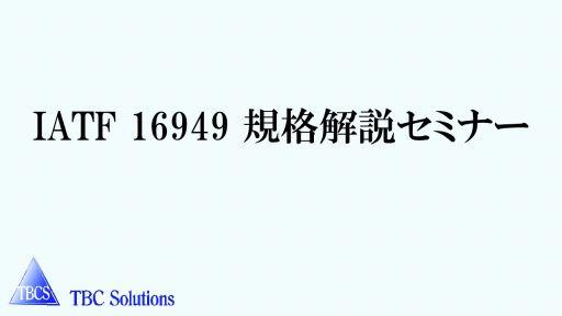 IATF16949規格解説セミナー