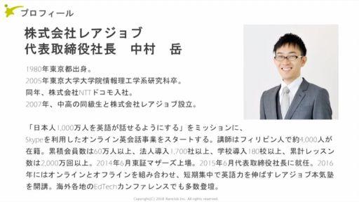 英語教育3.0の時代がやってくる~日本人1,000万人