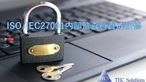 ISO/IEC 27001:2013内部監査員養成研修