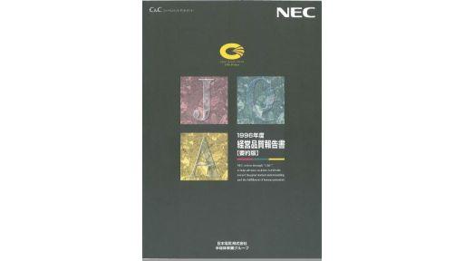 NEC日本電気半導体グループ