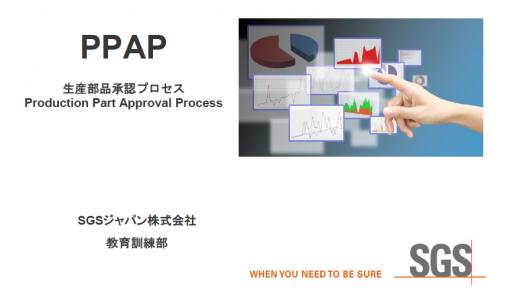 SGS品質管理 PPAPコアツールセミナー ご案内