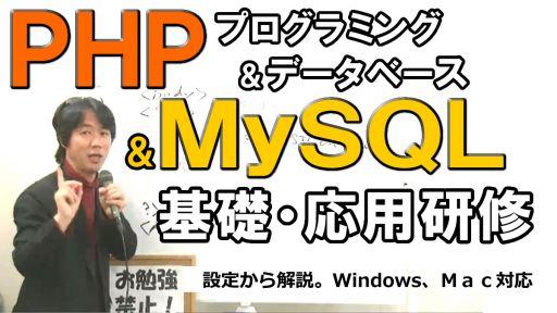 PHPプログラミング&MySQLデータベース超入門