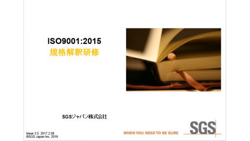 ISO9001:2015規格解釈研修のご案内