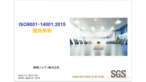 ISO9001/14001統合規格解釈研修のご案内