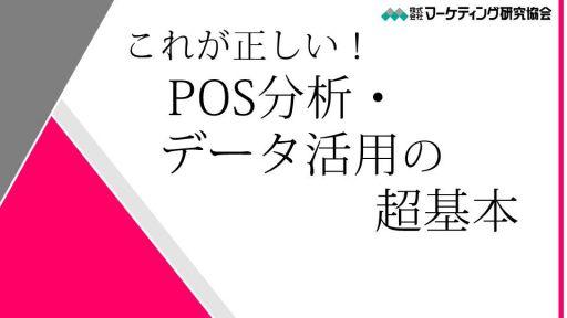 これが正しい!POS分析・データ活用の超基本セミナー