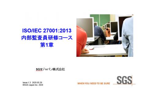 ISO/IEC27001:2013内部監査員研修コースのご案内